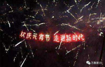 焰火晚会闪耀全城