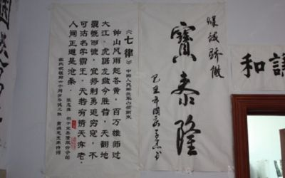 yabo亚博体公司庆国庆书画作品展
