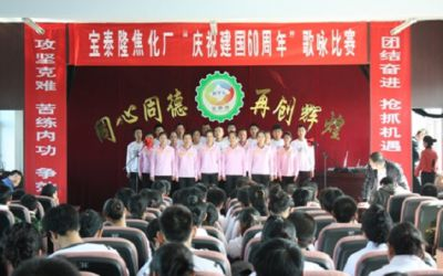 yabo亚博体公司庆国庆歌咏比赛