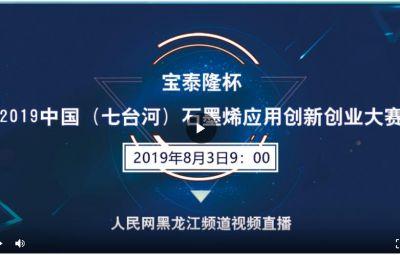 """yabo亚博体杯""2019中国(七台河)石墨烯应用创新创业大赛"