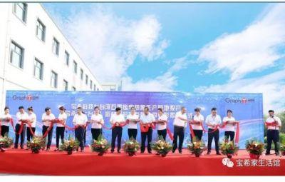 宝希科技石墨烯应用产业基地成立 抢占石墨烯产业链核心端