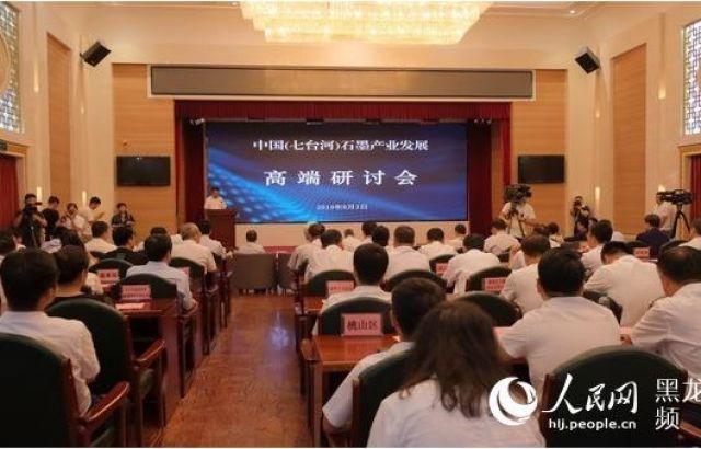 中国(七台河)石墨产业发展高端研讨会启幕 加快推进石墨产业科技成果转化