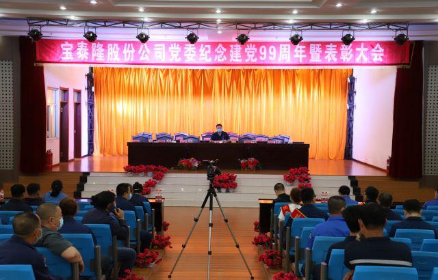yabo亚博体公司党委纪念建党  99周年暨表彰大会